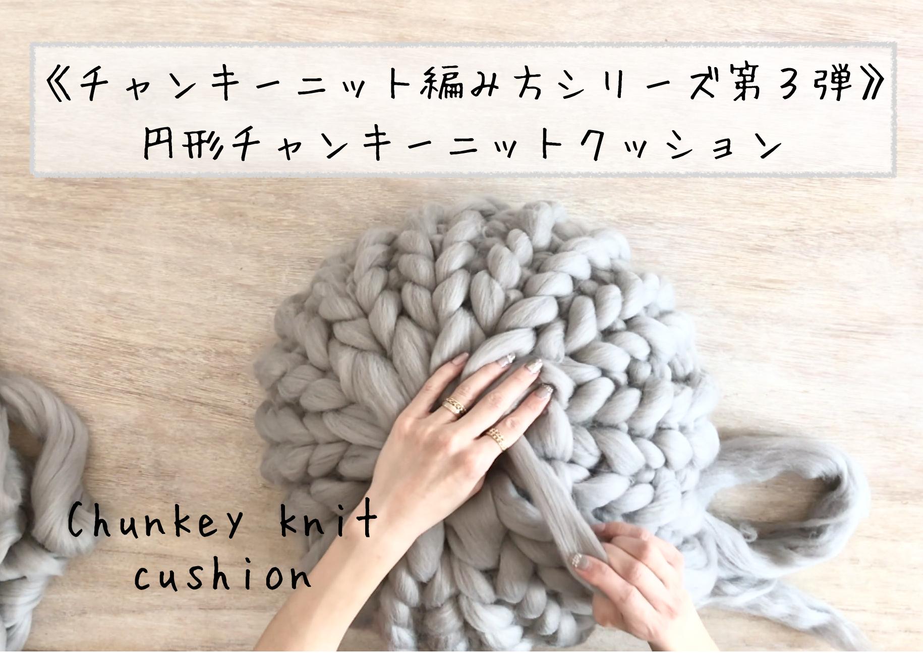 《チャンキーニットクッション*編み方動画》1時間で完成!腕編みの方法*