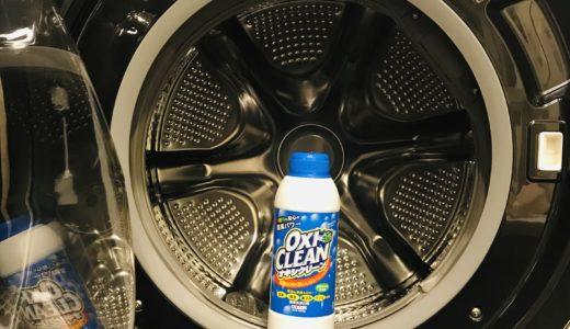 オキシクリーンで洗濯槽掃除がおすすめ!分量や方法を紹介!!