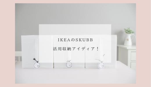 IKEAの収納ボックス・SKUBB(スクッブ) 活用収納アイディア!