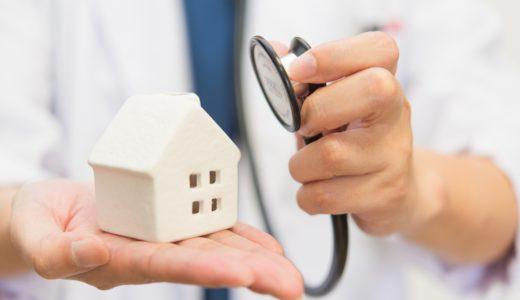 欠陥住宅による家屋調査の費用は?検査内容や範囲も紹介!