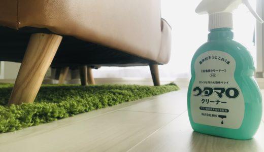 ウタマロクリーナーで床拭きする方法!薄める&ハッカ油の使い方*