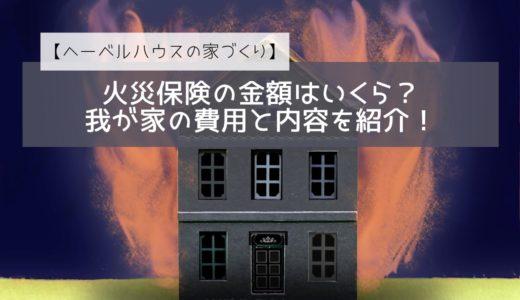 【ヘーベルハウス】火災保険の金額はいくら?我が家の費用と内容を紹介!
