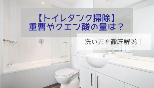 【トイレタンク掃除】重曹やクエン酸の量は?洗い方を解説!