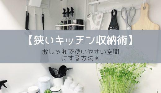 【狭いキッチン収納術】おしゃれで使いやすい空間にする方法*