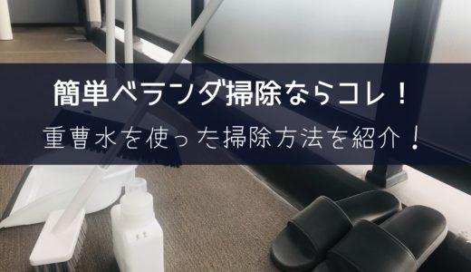 【ベランダ掃除】重曹水を使った簡単すぎる掃除方法を紹介!
