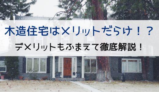 木造住宅はメリットだらけ!?デメリットもふまえて徹底解説!
