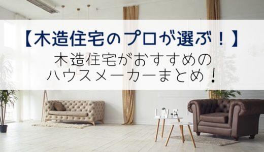 【プロが選ぶ!】木造住宅がおすすめのハウスメーカーまとめ!