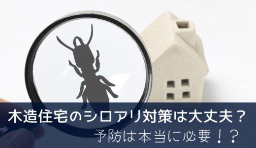 木造住宅のシロアリ対策は大丈夫?予防は本当に必要!?