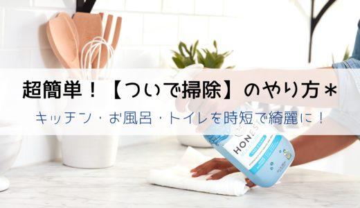 《ついで掃除のやり方》キッチン・お風呂・トイレを時短で綺麗に!