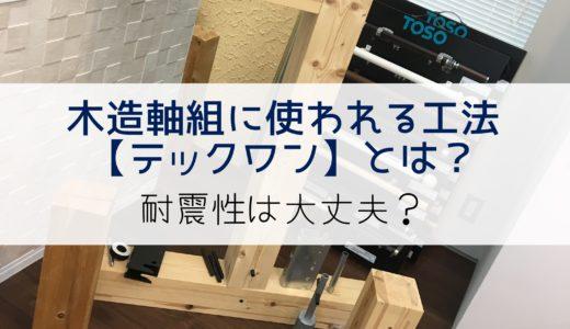 木造軸組に使われる工法【テックワン】とは?耐震性は大丈夫?