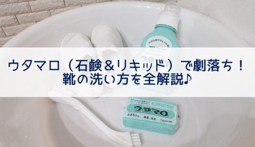 ウタマロ(石鹸&リキッド)で劇落ち!靴の洗い方を全解説♪